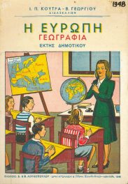 Γεωγραφία – Πατριδογνωσία (24/131)