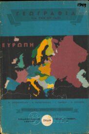 Γεωγραφία – Πατριδογνωσία (25/131)