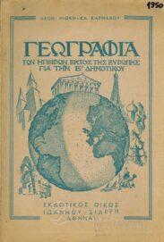 Γεωγραφία – Πατριδογνωσία (31/131)