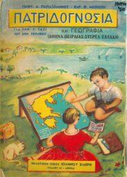 Γεωγραφία – Πατριδογνωσία (31/115)