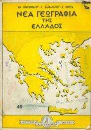 Γεωγραφία – Πατριδογνωσία (34/115)