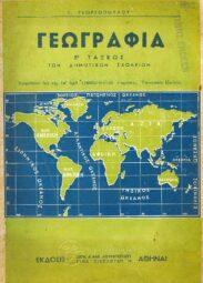 Γεωγραφία – Πατριδογνωσία (57/131)