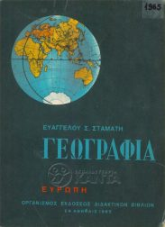 Γεωγραφία – Πατριδογνωσία (87/131)