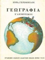 Γεωγραφία – Πατριδογνωσία (77/115)