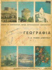 Γεωγραφία – Πατριδογνωσία (99/131)