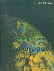 Γεωγραφία – Πατριδογνωσία (84/115)
