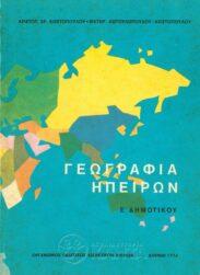 Γεωγραφία – Πατριδογνωσία (103/131)