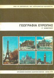 Γεωγραφία – Πατριδογνωσία (89/115)