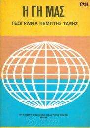 Γεωγραφία – Πατριδογνωσία (91/115)