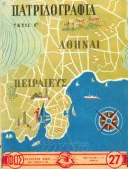 Γεωγραφία – Πατριδογνωσία (97/115)