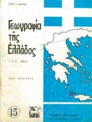 Γεωγραφία – Πατριδογνωσία (98/115)
