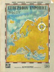Γεωγραφία – Πατριδογνωσία (100/115)