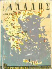 Γεωγραφία – Πατριδογνωσία (118/131)
