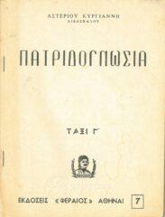 Γεωγραφία – Πατριδογνωσία (105/115)
