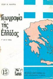 Γεωγραφία – Πατριδογνωσία (109/115)