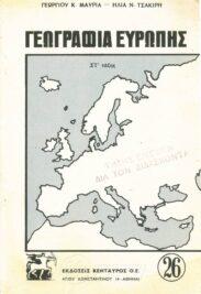 Γεωγραφία – Πατριδογνωσία (112/115)