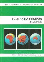 Γεωγραφία – Πατριδογνωσία (129/131)