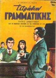 Γραμματική (35/149)