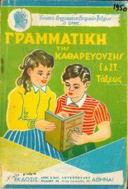 Γραμματική (45/160)