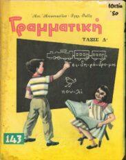 Γραμματική (49/171)