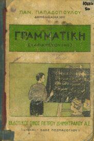 Γραμματική (51/171)