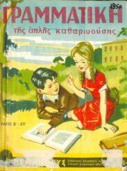 Γραμματική (49/160)
