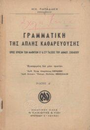 Γραμματική (48/149)