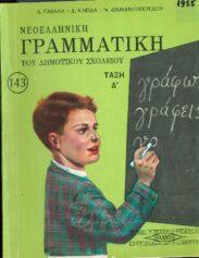 Γραμματική (54/160)