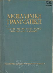 Γραμματική (57/160)