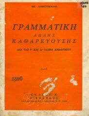 Γραμματική (63/160)