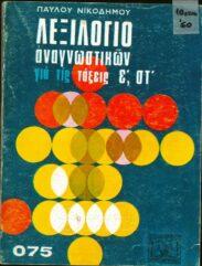 Γραμματική (76/171)