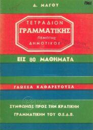 Γραμματική (73/160)