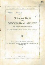 Γραμματική (74/160)