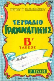 Γραμματική (75/160)
