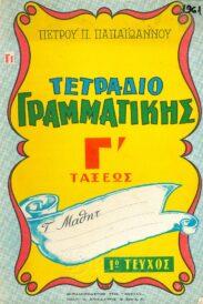 Γραμματική (76/160)