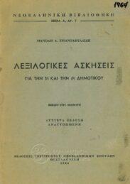 Γραμματική (82/160)