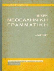Γραμματική (86/160)