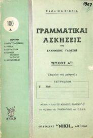 Γραμματική (90/160)