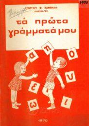 Γραμματική (97/160)