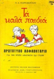 Γραμματική (99/160)