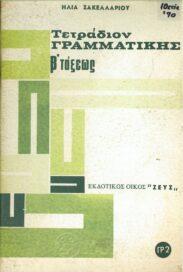 Γραμματική (89/149)