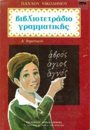 Γραμματική (101/160)