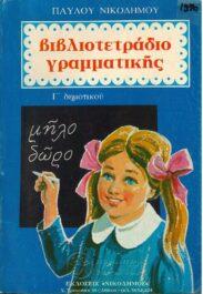Γραμματική (103/160)