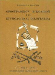 Γραμματική (105/160)