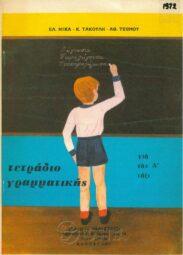 Γραμματική (106/160)