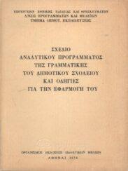 Γραμματική (100/149)