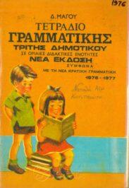 Γραμματική (119/160)