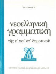 Γραμματική (123/160)