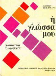 Γραμματική (113/149)