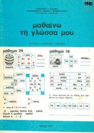 Γραμματική (125/160)